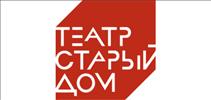Театр Старый Дом Новосибирск