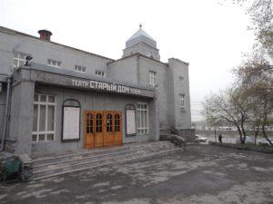 Здание Театра Старый Дом