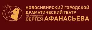 Новосибирский Театр Афанасьева