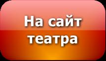 сайт театра Новат