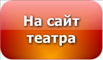 Сайт театра Старый Дом Новосибирск