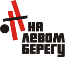 Театр на Левом берегу Новосибирск
